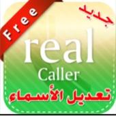 حذف وتعديل الاسماء في برامج البحث Rell Call و Real Caller و منو داق
