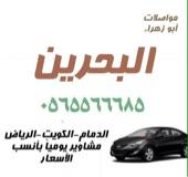 توصيل البحرين