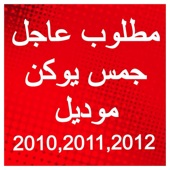 مطلوب جمس يوكن موديل 2010 او 2011 او 2012