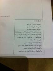مزرعه للبيع شمال الرياض في ثادق