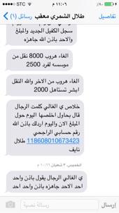 تحذير من المحتال   طلال نايف جريبيع الاسلمي الشمري