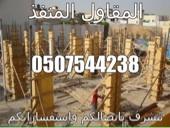 مجموعه العقيدي للمقاولات العامه 0507544238