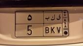 لوحة سيارة مميزة ( ي ك ب 5 )