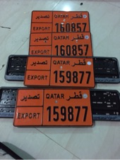 للبيع لوحة تصدير قطر الجديدة