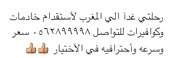 أستقدام من المغرب  خادمات  مربيات كوافيرات  جميع المهن