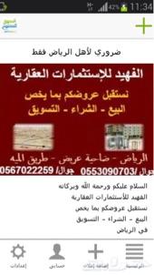 مكتب الفهيد بضاحيه عريض و الرابيه و الزهور جنوب الرياض