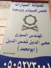 المهندس السوري ابو محمد لصيانه المرسيدس والبي ام دبليو