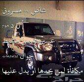 شاص مسروق في خميس مشيط