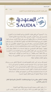 الخطوط السعودية ( تعلن عن برنامج الابتعاث والتوضيف ) الله يوفق الجميع