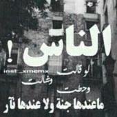 السلام عليكم من يوظفني وظيفه حكوميه ويا بشر بلي يبي