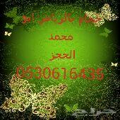 حجام بالرياض ابو محمد