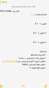 كوينز فيفا 15 (تحويل بنكي - كاش يو) للسوني 4-3