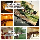 استراحة للايجار في حي الياسمين في الرياض