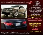 ((عرض محدود )) عدل واجهة سيارتك اللكزس ES350 الى موديل 2012