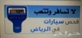 سيارات الرياض .هل لديك سياره بالرياض تريد فحصها بدون داعي لسفر والتعب