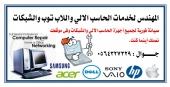 صيانة الحاسب الالى و الشبكات في المنزل و الشركات و المحلات.