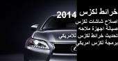 سي دي خرائط لكزس وتويوتا 2014 بالصوت العربي
