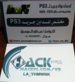 لتهكير PS3 وعمل الدوان قريد على النضام DEX.CEX في منطقة الرياض وخارج االرياض