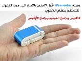 وصلة iPresenter تحول الايفون لريموت للتحكم بنظام الابتوب