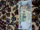 عملة عراقية صدام حسين عام 1986م فئة خمسة وعشرون دينار ب 50 ريال