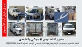 نقل مبرد ومجمد داخل الرياض وخارجها  افضل الاسسعار للايجار