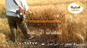 لأول مرة فى السعودية .. محشة البرسيم وحصادة القمح الكتفية