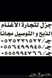 جزل لتجاره الاغنام مع امكانيت الذبح والتوصيل داخل الرياض