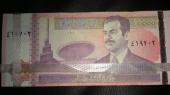 للإقتناء رصة (رزمة) لعملة عراقية عهد صدام حسين