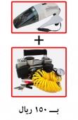 منفاخ هواء ابو جمل 2 بستم مع مكنسة سيارة ب150 ريال - محول لتشغيل الاجهاز الكهربائية في السيارة