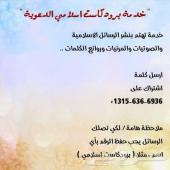 خدمة برودكاست اسلامي الدعوية على الواتس اب (مجانا)