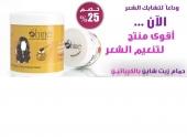 أقوى منتج لبناني لتنعيم الشعر