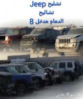 تشليح jeep محركات وقطع غيار