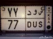 لوحه سيارة خصوصي تحمل رقمين متشابهين للبيع