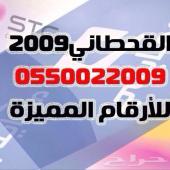 عرض مغري جدا الاسعار اقل من سعر التكلفه الارقام المميزة فرصه لاتعوض 0566116644