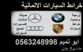 خرائط بي ام دبيلو -مرسيدس -اودي -رنج روفر -بنتلي -ابوتميم لبرمجة السيارات 0563248998