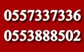ارقام سوا ( STC ) مميزه 6 3 3 7 3 3 7 5 5 0 - 2 0 5 8 8 8 3 5 5 0
