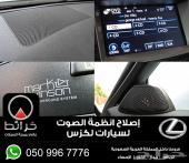 الشامل اصلاح انظمة الصوت لسيارات لكزس