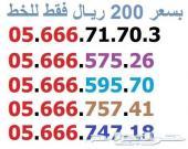 للتصفيه ب200 فقط ارقام مميزه 056665