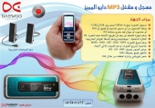 مسجل ومشغل MP3 إم بي ثري كوري دايو (2) مع شاشة ملونة وفيديو