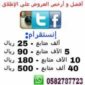 ارخص العروض التسويقية لمواقع التواصل الاجتماعي