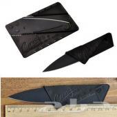 السكين العجيب على شكل بطاقة