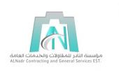 مؤسسة النادر للمقاولات والخدمات العامة