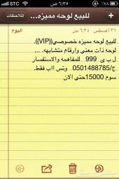 لوحه مميزه للبيع ل ب ى 999