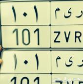 لوحة مميزة أحرف وأرقام