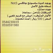 جالكسي Not3 ذهبي والسعر يابلاش نسخه طبق الأصل