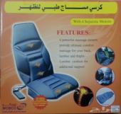 فرشة مساج طبي لسيارة (كامل المقعدة)