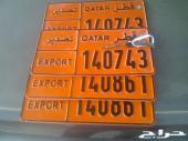 للبيع لوحات قطر تصدير