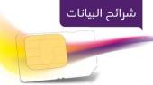 شرايح بيانات (stc) (موبايلي)