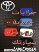 جراب حماية لريموت تويوتا لاندكروزر ( Toyota Landcruiser )