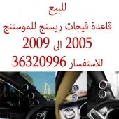 للبيع قواعد عدادت ريسنج للموستنج 2005 الى 2009
